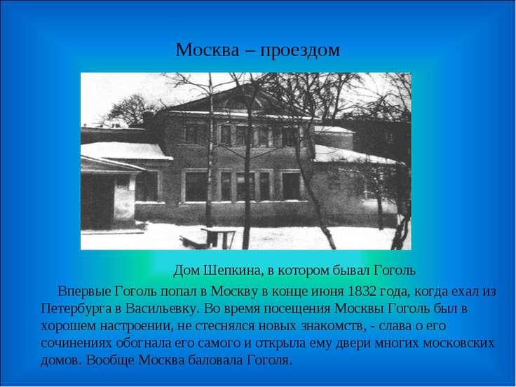 Москва – проездом Дом Шепкина, в котором бывал Гоголь Впервые Гоголь попал в ...