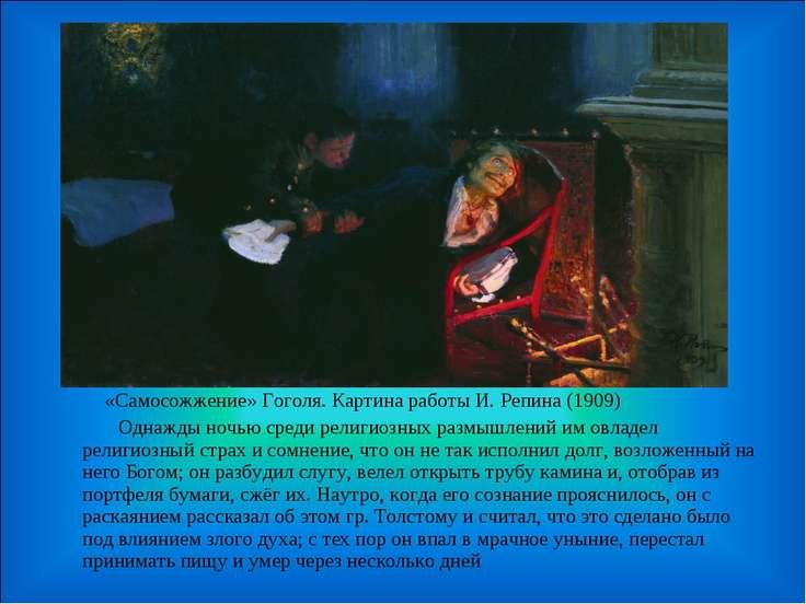 «Самосожжение» Гоголя. Картина работы И. Репина (1909) Однажды ночью среди ре...