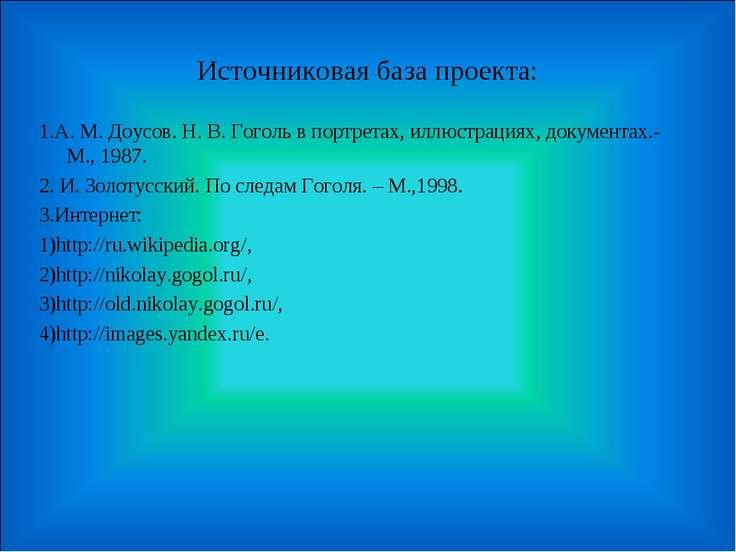 Источниковая база проекта: 1.А. М. Доусов. Н. В. Гоголь в портретах, иллюстра...