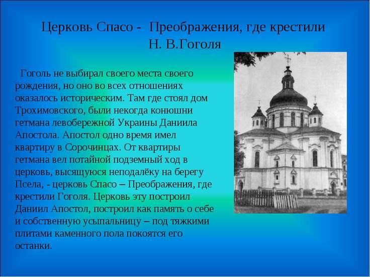 Церковь Спасо - Преображения, где крестили Н. В.Гоголя Гоголь не выбирал свое...