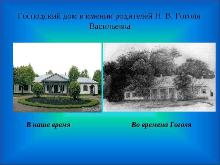 Господский дом в имении родителей Н. В. Гоголя Васильевка В наше время Во вре...