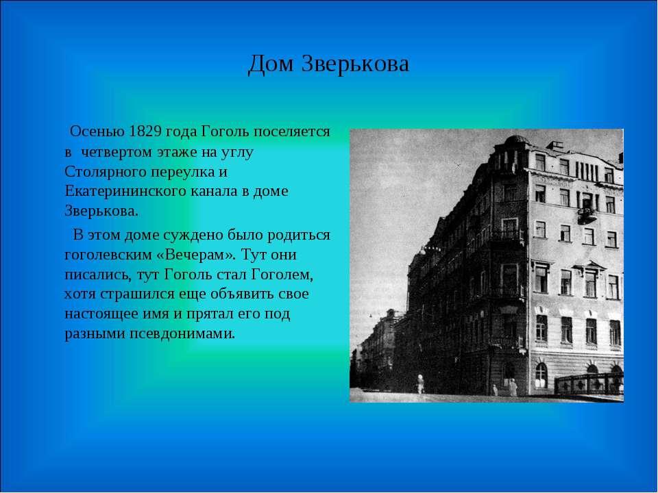 Дом Зверькова Осенью 1829 года Гоголь поселяется в четвертом этаже на углу Ст...