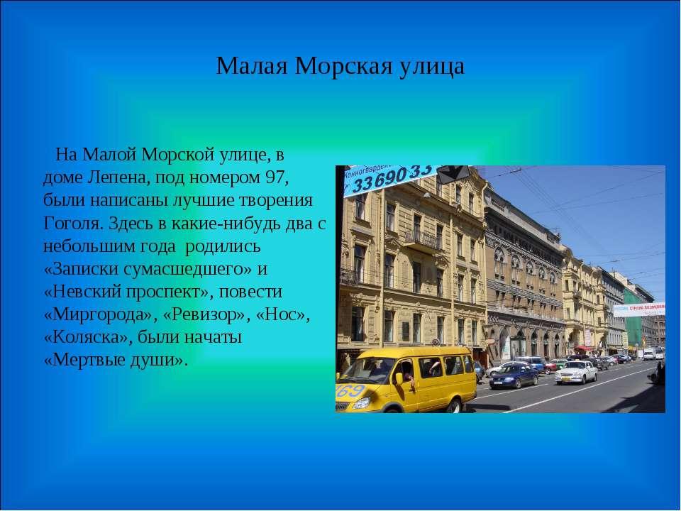 Малая Морская улица На Малой Морской улице, в доме Лепена, под номером 97, бы...