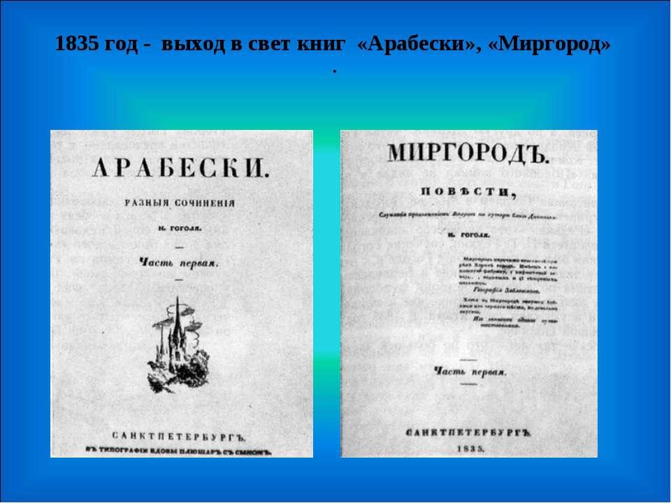 . 1835 год - выход в свет книг «Арабески», «Миргород»