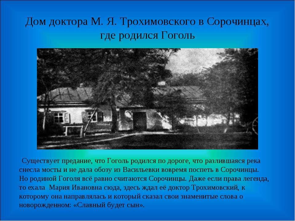 Дом доктора М. Я. Трохимовского в Сорочинцах, где родился Гоголь Существует п...