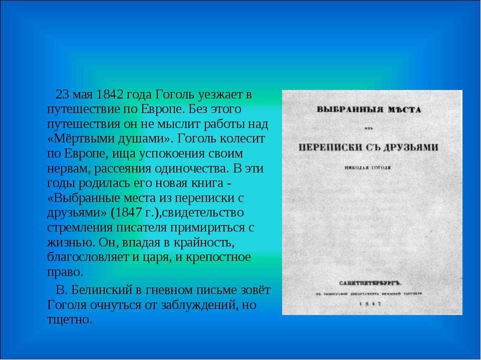 23 мая 1842 года Гоголь уезжает в путешествие по Европе. Без этого путешестви...