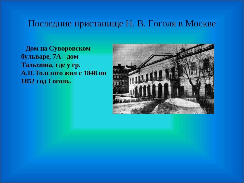 Последние пристанище Н. В. Гоголя в Москве Дом на Суворовском бульваре, 7А - ...
