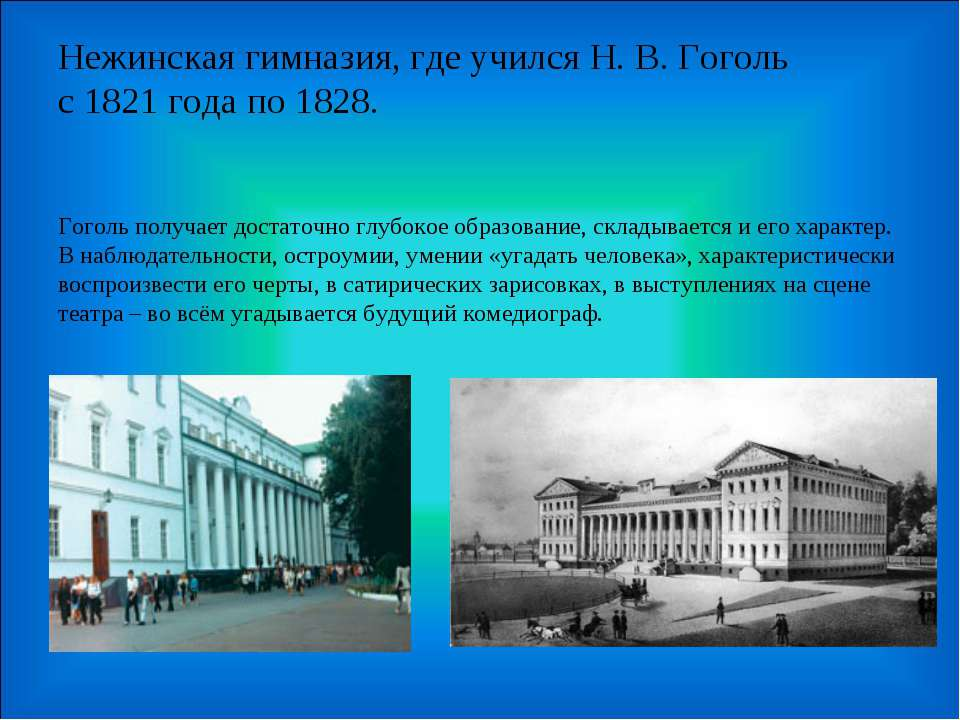 Нежинская гимназия, где учился Н. В. Гоголь с 1821 года по 1828. Гоголь получ...