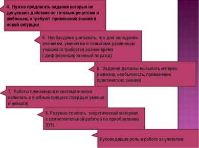 4. Нужно предлагать задания которые не допускают действия по готовым рецептам...