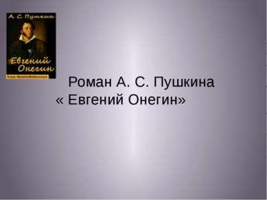 Роман А. С. Пушкина « Евгений Онегин»