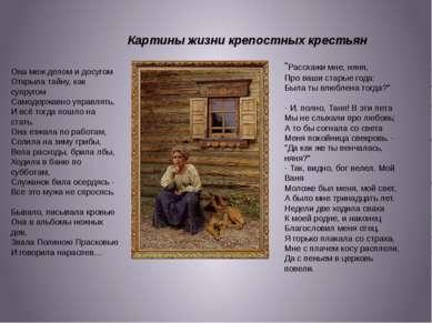 Картины жизни крепостных крестьян Она меж делом и досугом Открыла тайну, как ...