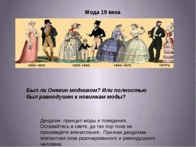 Мода 19 века Был ли Онегин модником? Или полностью был равнодушен к новинкам ...