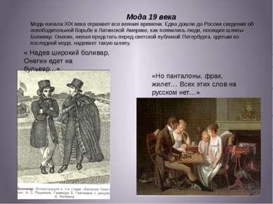 Мода 19 века «Но панталоны, фрак, жилет… Всех этих слов на русском нет…» « На...
