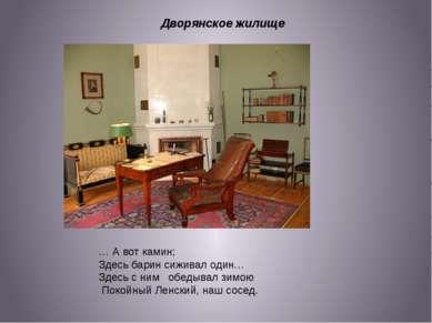 Дворянское жилище … А вот камин; Здесь барин сиживал один… Здесь с ним обедыв...