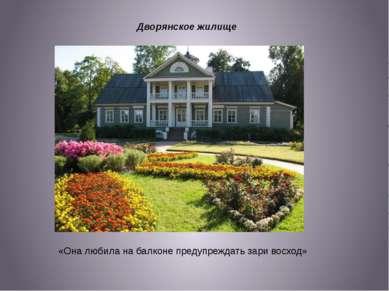 Дворянское жилище «Она любила на балконе предупреждать зари восход»