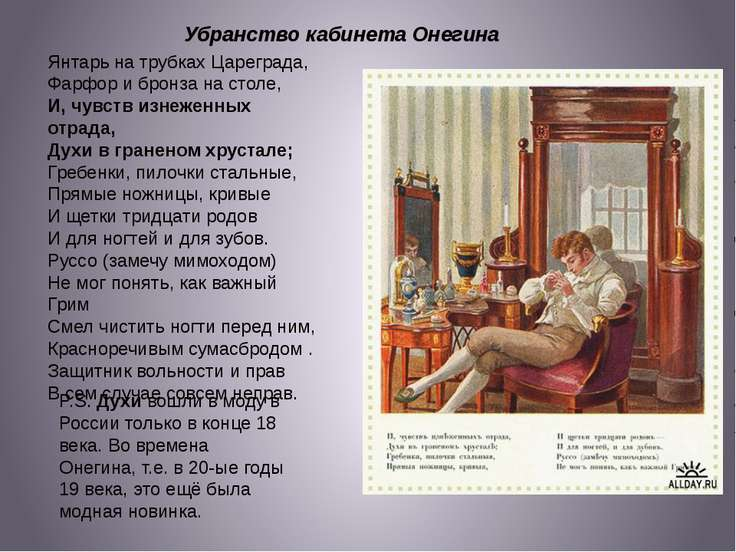 Убранство кабинета Онегина Янтарь на трубках Цареграда, Фарфор и бронза на ст...