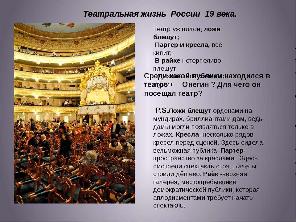 Театральная жизнь России 19 века. Театр уж полон; ложи блещут; Партер и кресл...