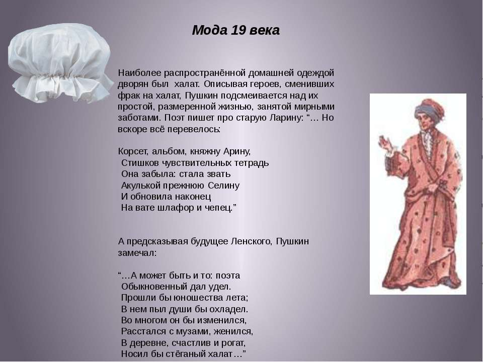 Наиболее распространённой домашней одеждой дворян был халат. Описывая героев,...