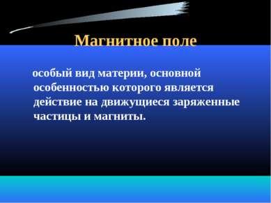 Магнитное поле особый вид материи, основной особенностью которого является де...