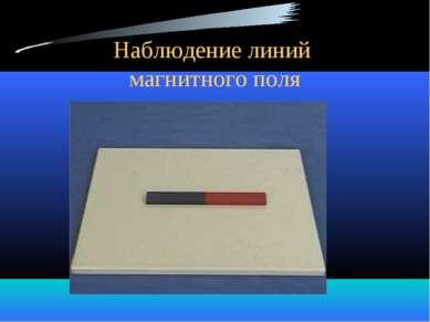 Наблюдение линий магнитного поля