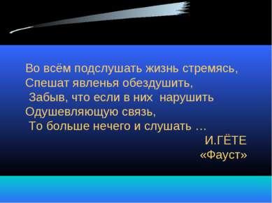 Во всём подслушать жизнь стремясь, Спешат явленья обездушить, Забыв, что если...