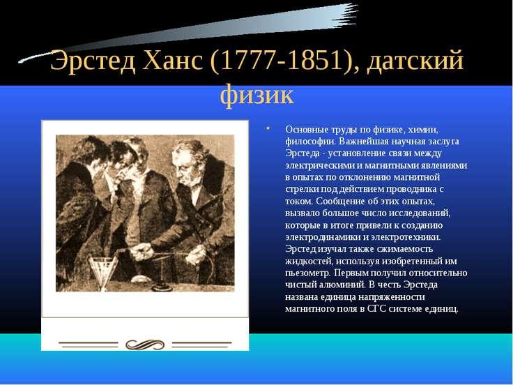 Эрстед Ханс (1777-1851), датский физик Основные труды по физике, химии, филос...