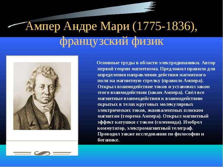 Ампер Андре Мари (1775-1836), французский физик Основные труды в области элек...