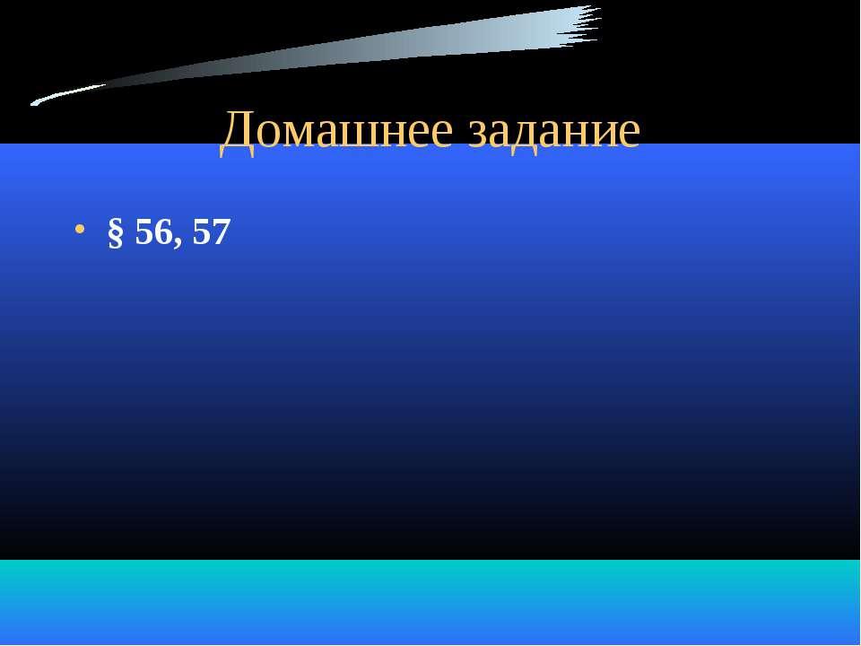 Домашнее задание § 56, 57