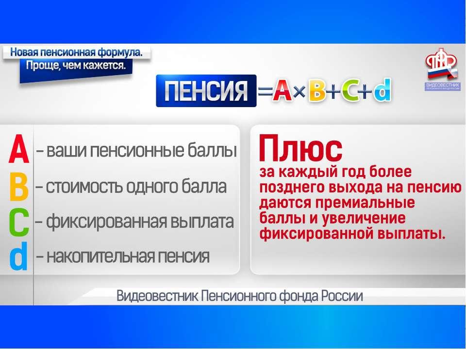 Новая пенсионная формула в россии с 2017 года