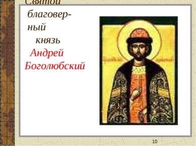 Святой благовер- ный князь Андрей Боголюбский