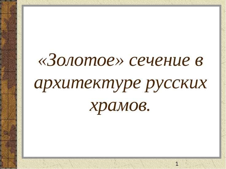 «Золотое» сечение в архитектуре русских храмов.
