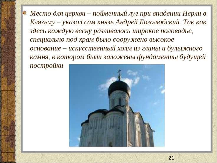 Место для церкви – пойменный луг при впадении Нерли в Клязьму – указал сам кн...
