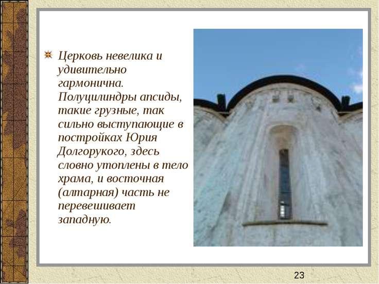 Церковь невелика и удивительно гармонична. Полуцилиндры апсиды, такие грузные...