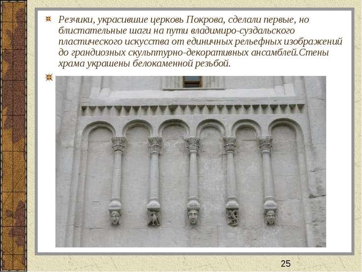 Резчики, украсившие церковь Покрова, сделали первые, но блистательные шаги на...