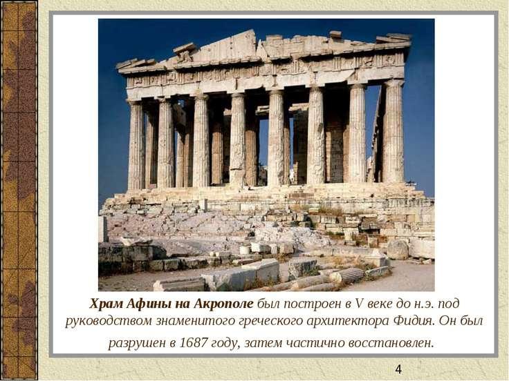 Храм Афины на Акрополе был построен в V веке до н.э. под руководством знамени...