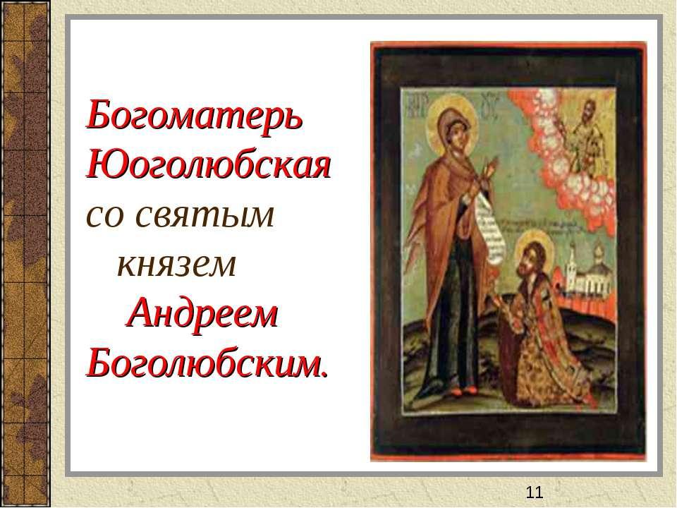 Богоматерь Юоголюбская со святым князем Андреем Боголюбским.