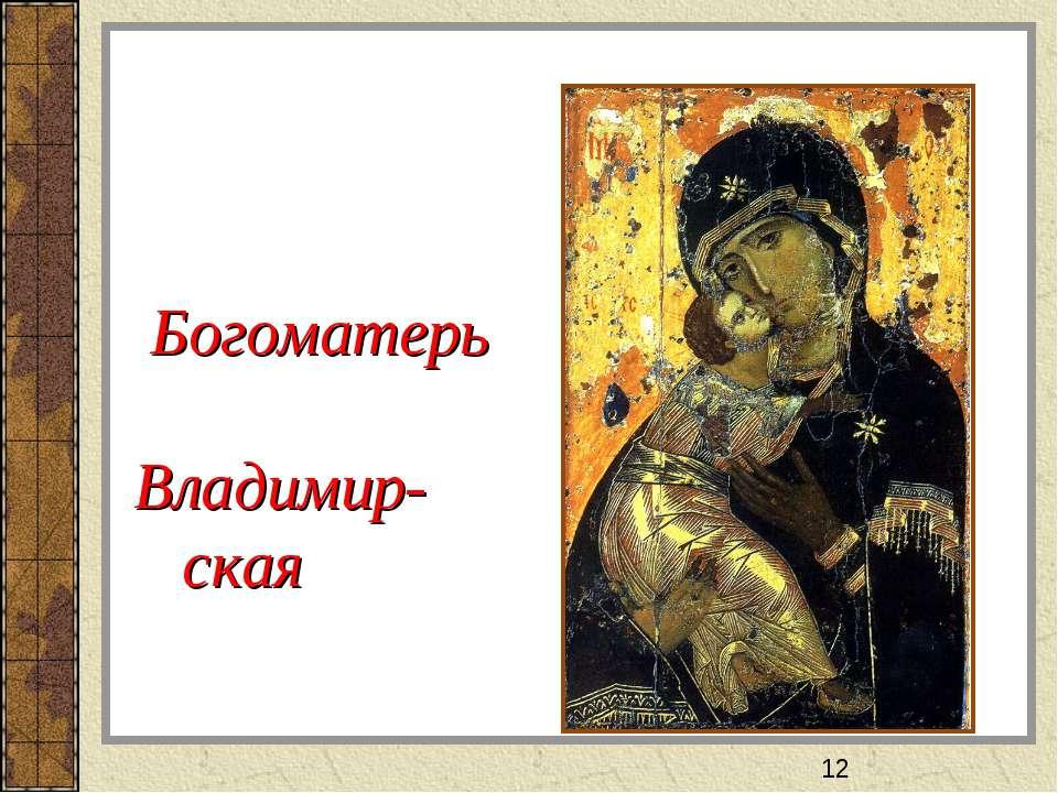 Богоматерь Владимир- ская