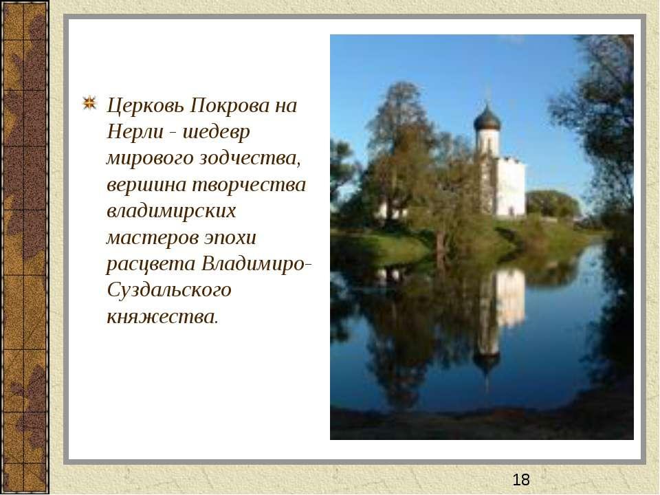 Церковь Покрова на Нерли - шедевр мирового зодчества, вершина творчества влад...