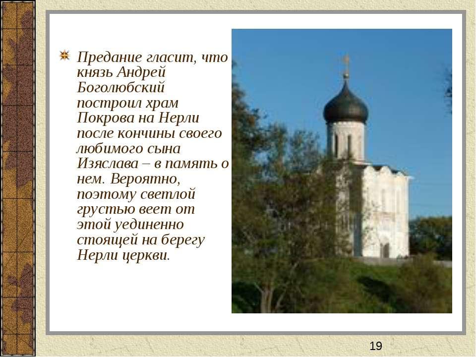 Предание гласит, что князь Андрей Боголюбский построил храм Покрова на Нерли ...