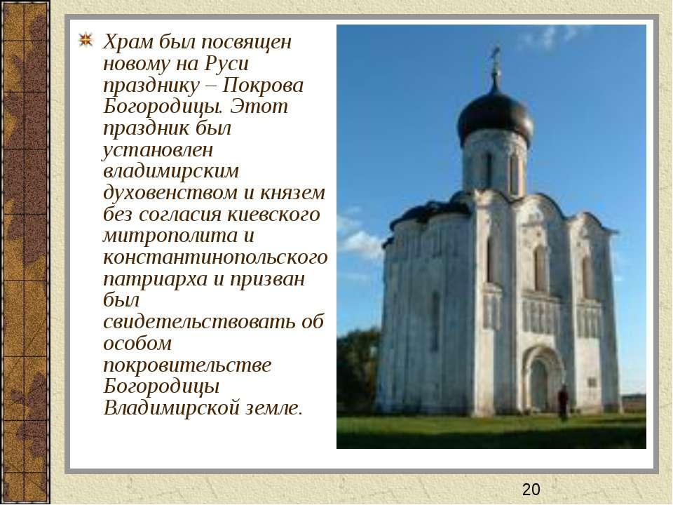 Храм был посвящен новому на Руси празднику – Покрова Богородицы. Этот праздни...