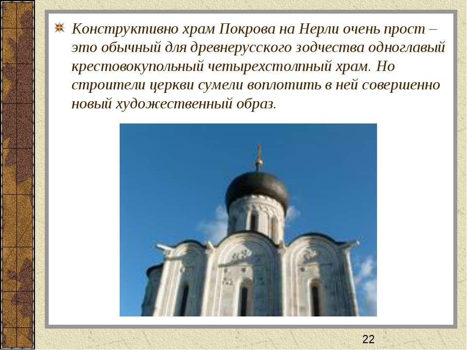 Конструктивно храм Покрова на Нерли очень прост – это обычный для древнерусск...