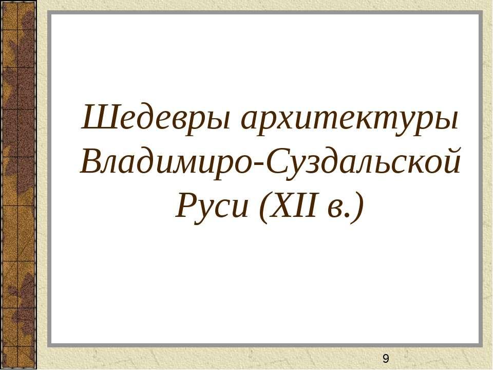 Шедевры архитектуры Владимиро-Суздальской Руси (ХII в.)