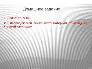 Домашнее задание 1. Прочитать § 15. 2. В периодической печати найти мат...
