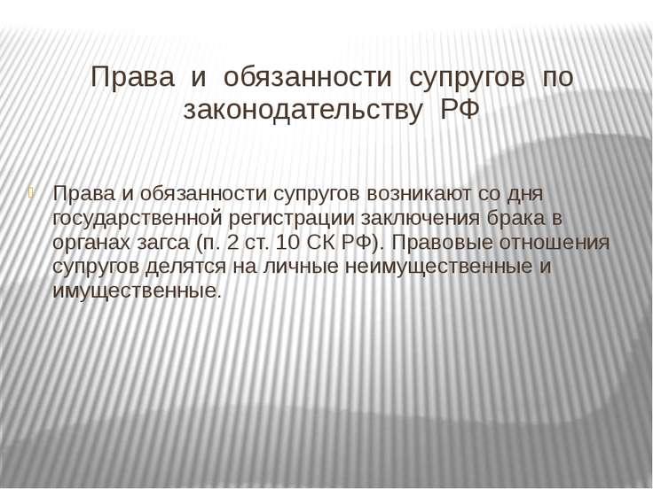 Права и обязанности супругов по законодательству РФ Права и обязанности супру...