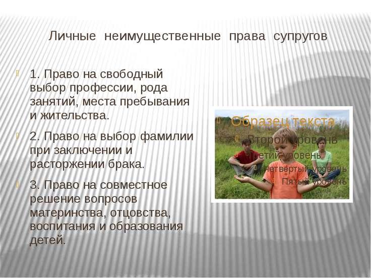 Личные неимущественные права супругов 1. Право на свободный выбор профессии, ...