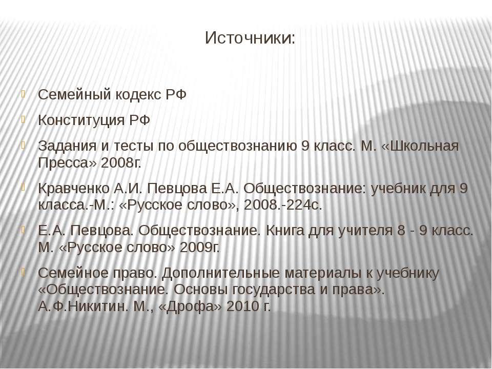 Источники: Семейный кодекс РФ Конституция РФ Задания и тесты по обществознани...