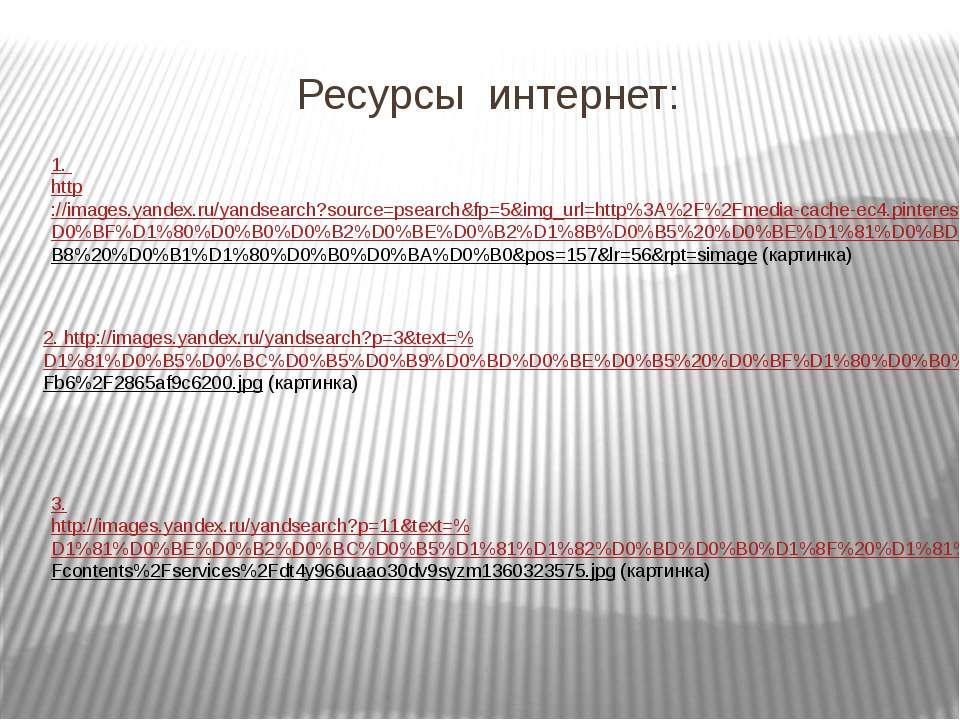 Ресурсы интернет: