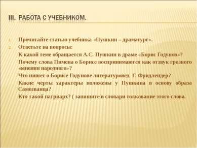 Прочитайте статью учебника «Пушкин – драматург». Ответьте на вопросы: К какой...