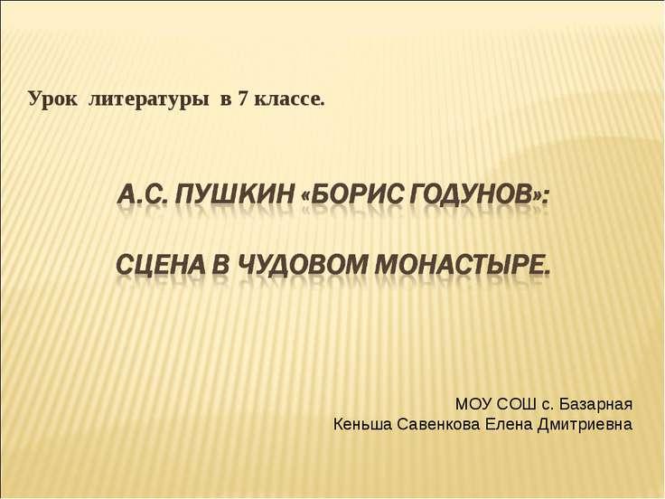 Урок литературы в 7 классе. МОУ СОШ с. Базарная Кеньша Савенкова Елена Дмитри...