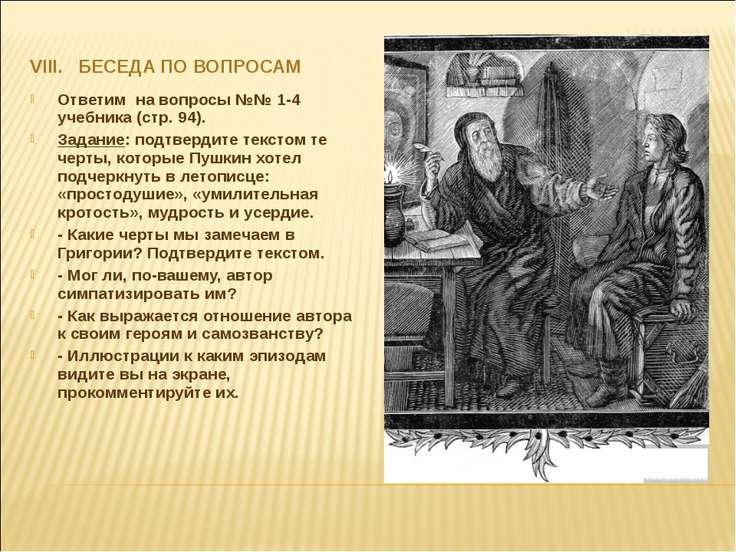 VIII. БЕСЕДА ПО ВОПРОСАМ Ответим на вопросы №№ 1-4 учебника (стр. 94). Задани...